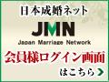 日本成婚ネット